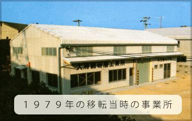 1979年の移転当時の事業所
