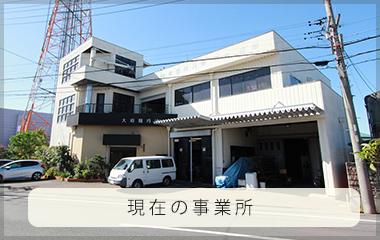 現在の事業所